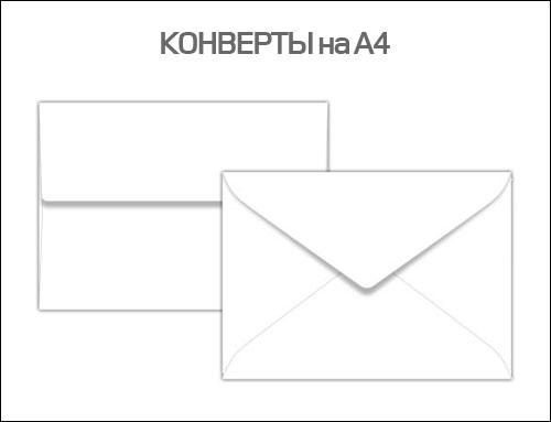 Конверт из бумаги: скачать шаблон А4