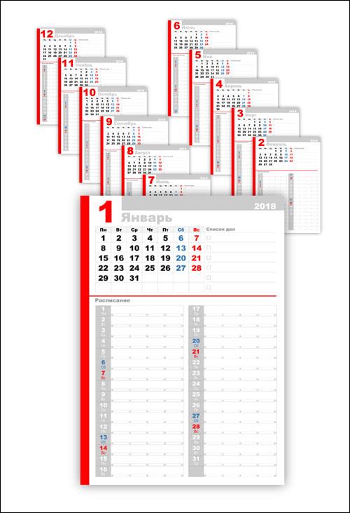 Календарь на 2018 год по месяцам – таблица
