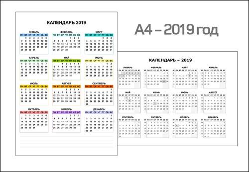 Распечатать календарь на 2019 год форматом А4