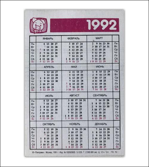 С каким годом совпадает календарь 2020