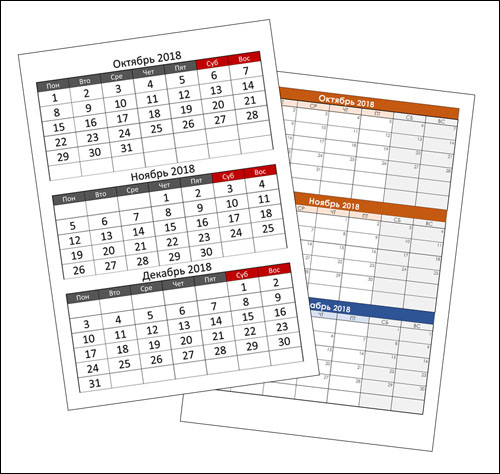 Календарь на 4 квартал 2018 года: скачать и распечатать