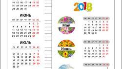 Скачать календарь май, июнь, июль 2018