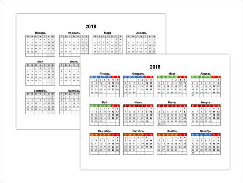 Скачать шаблон календаря на 2018 год в DOC и PDF