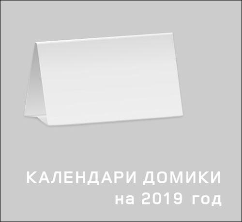Скачать для распечатки календарь домик на 2019 год