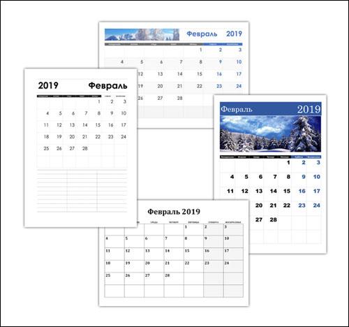 Календарь на февраль 2019: скачать и распечатать