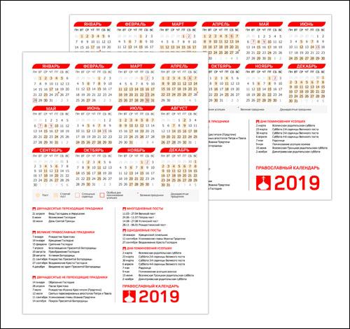 Церковный православный календарь на 2019 год: скачать или распечатать