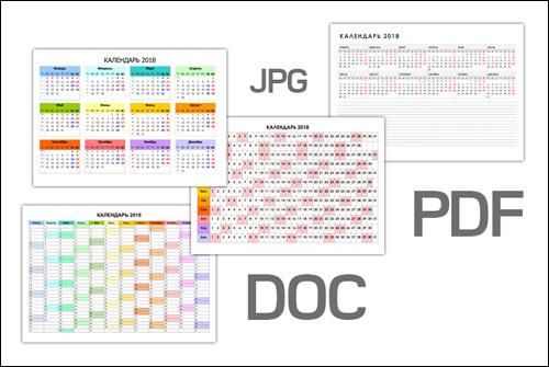 Календарь на весь год 2018: DOC, PDF, JPG