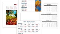 Календарь на июль, август, сентябрь 2018: скачать и распечатать