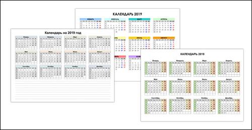 Календарь для Ворда на 2019 год