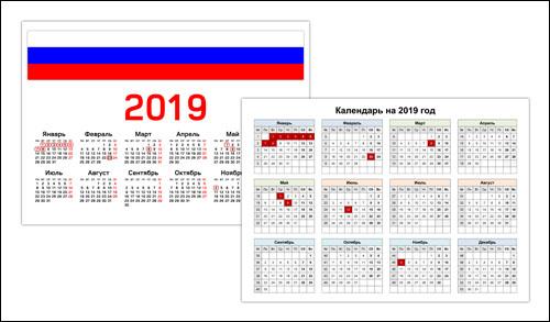 Красные дни календаря 2019 в России
