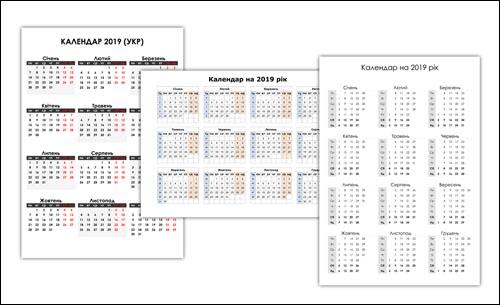 Календарь 2019 на украинском языке
