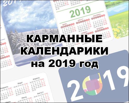 Карманный календарик на 2019 год: скачать и распечатать