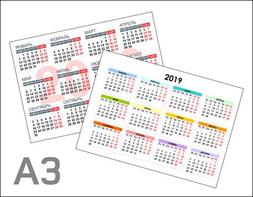 Календарь 2019 формата А3