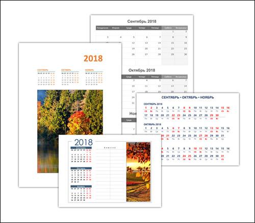 Календарь на сентябрь, октябрь, ноябрь 2018: скачать и распечатать