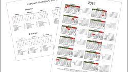 Рабочий календарь на 2019 год: скачать и распечатать
