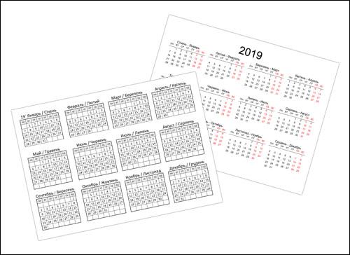 Русско-украинский календарь на 2019 год
