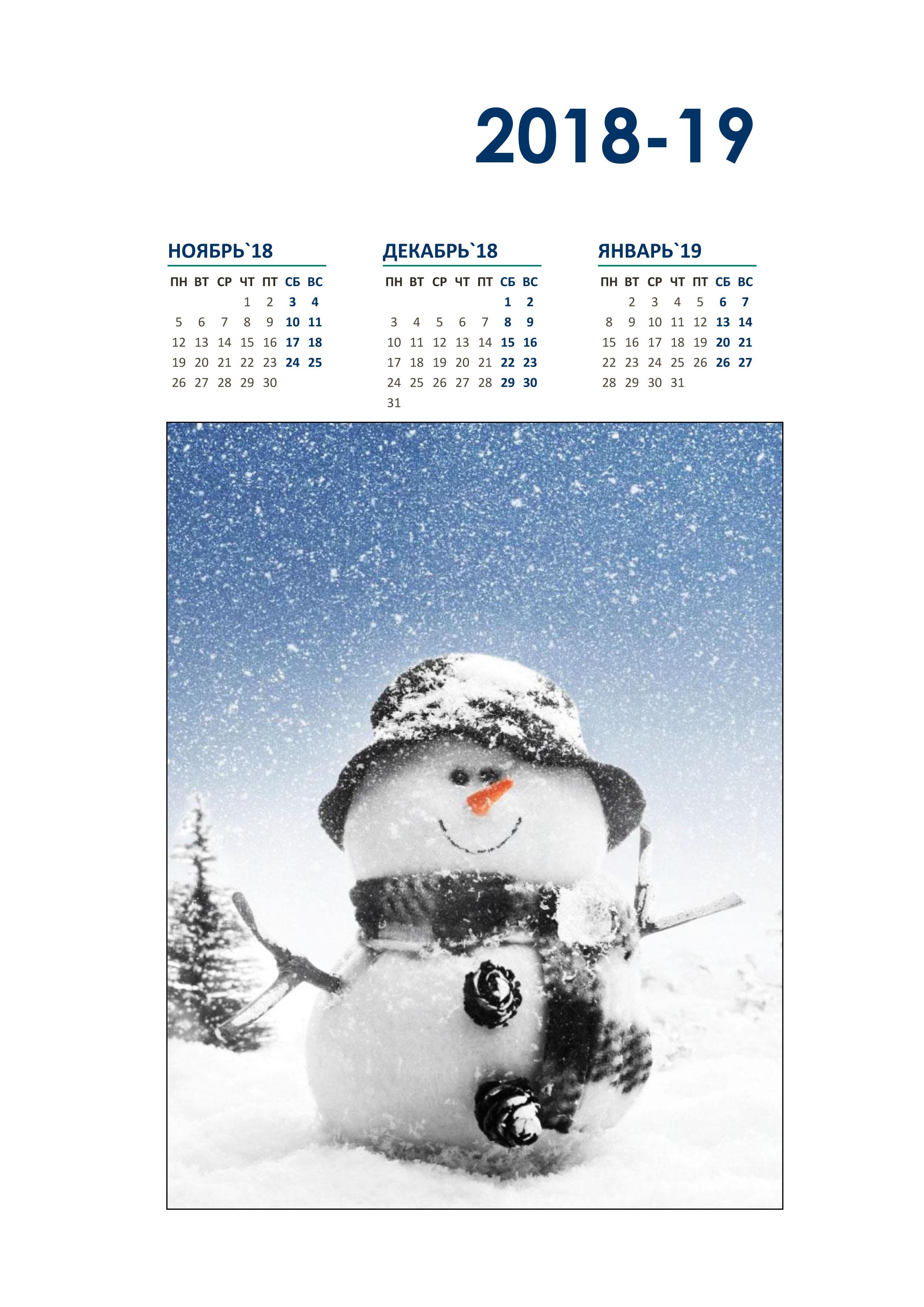 Календарь на ноябрь, декабрь 2018 и январь 2019: скачать и ...
