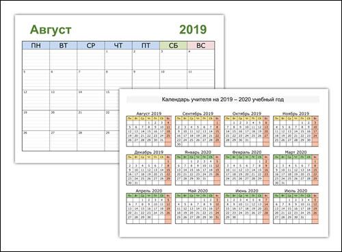 Календарь учителя на 2019-2020 год