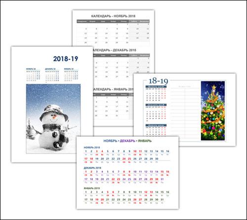 Календарь на ноябрь, декабрь 2018 и январь 2019: скачать и распечатать