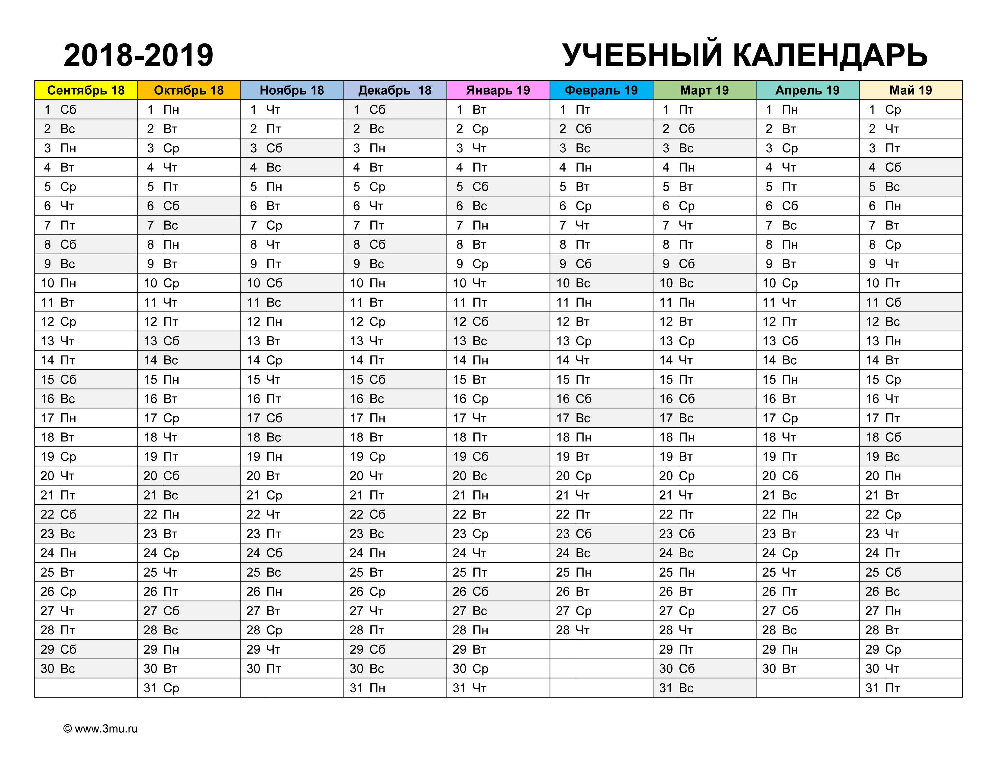 Литературный календарь на 2019-2020 учебный год рекомендации