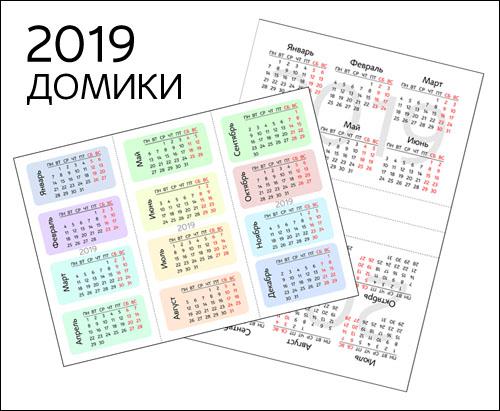 Скачать для распечатки календарь домик на 2019 год: простые варианты