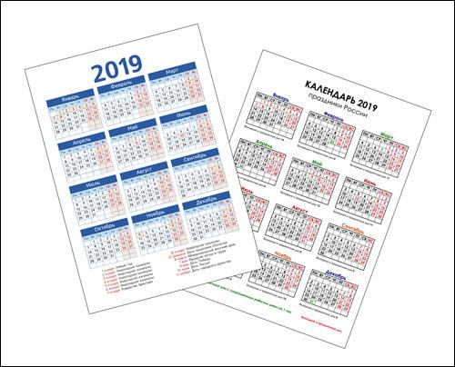 Календарь с праздниками на 2019 год: скачать и распечатать