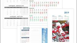 Календарь на январь, февраль, март 2019: скачать и распечатать