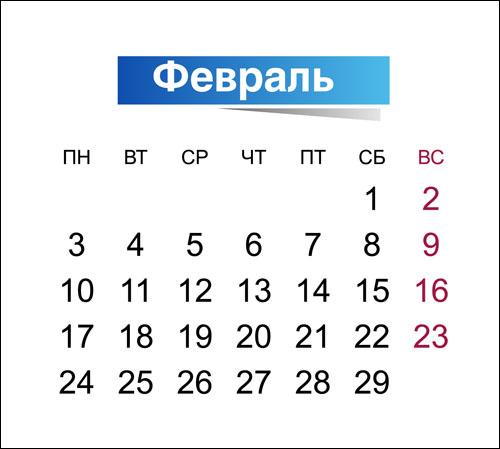 Сколько дней в феврале 2020 года