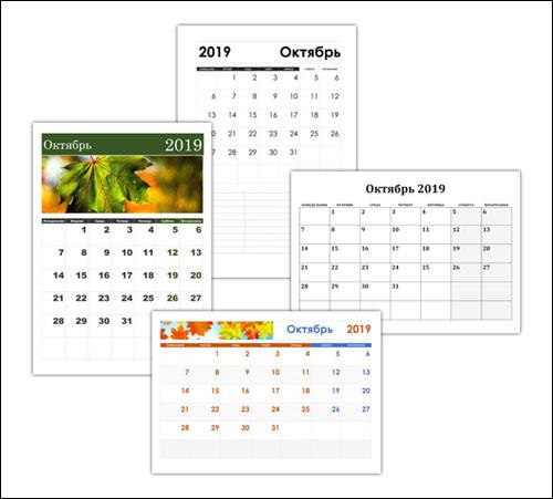 Календарь на октябрь 2019: скачать и распечатать