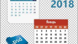 Календарная сетка 2018 для фотошопа в PSD