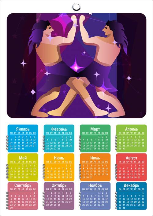 Календарь 2019 с Близнецами