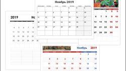 Календарь на ноябрь 2019: скачать и распечатать