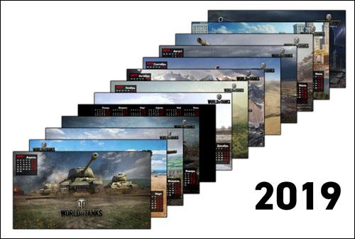 Календарь 2019 WoT