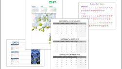 Календарь на февраль, март, апрель 2019: скачать и распечатать