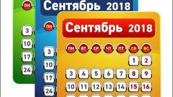 Календарная сетка на сентябрь 2018