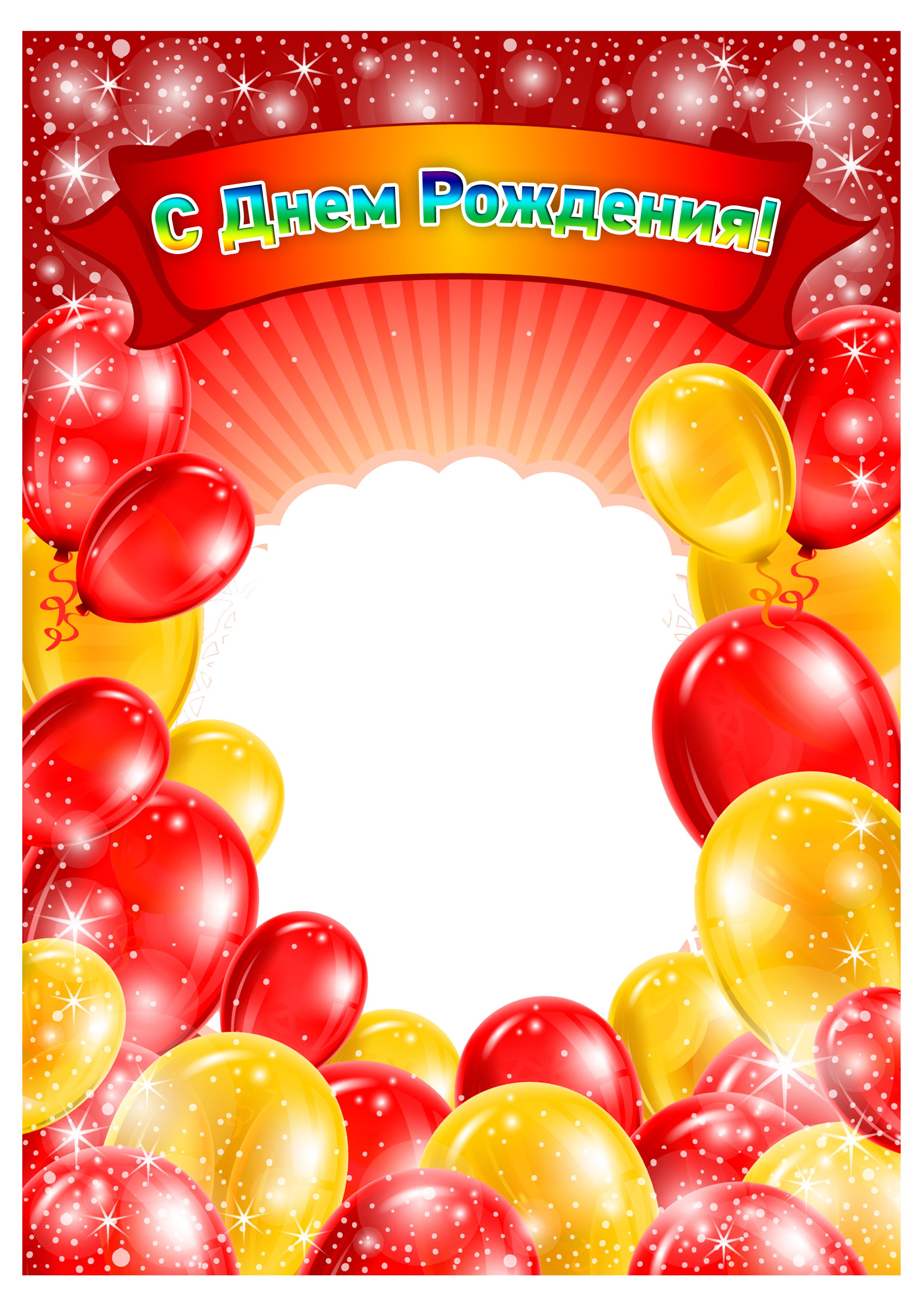 Плакат для поздравления одноклассников с днём рождения