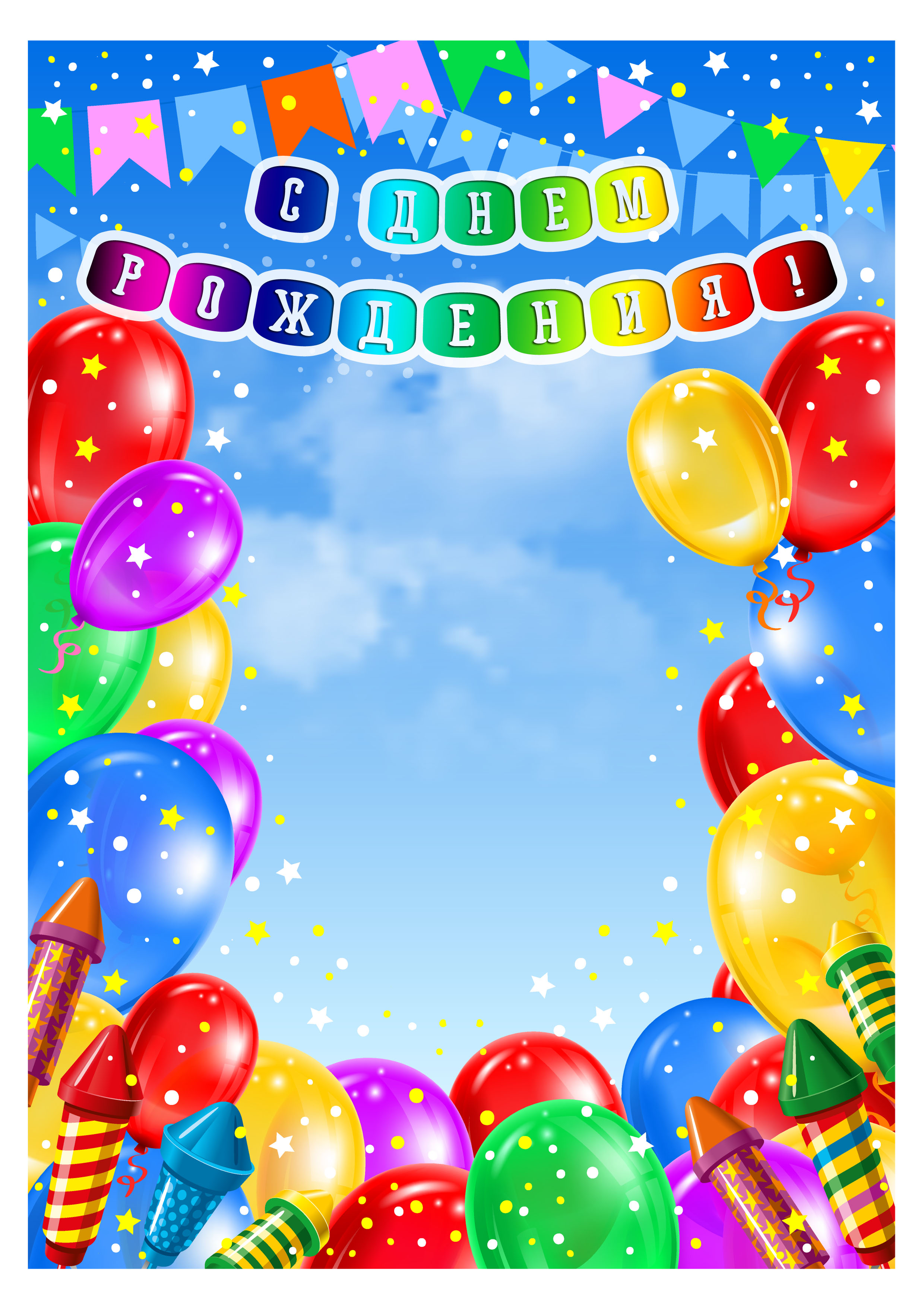 Плакат для поздравления одноклассников с днём рождения фото 240