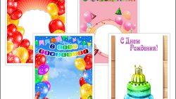 С Днем Рождения: шаблон для классного уголка