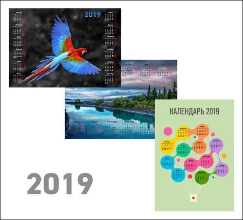 Красивый календарь на 2019 год