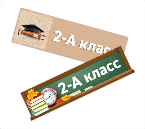 Таблички 2 класс: скачать и распечатать