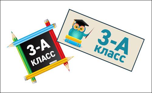 Таблички 3 класс: скачать и распечатать