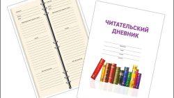 Читательский дневник 1 класс: распечатать образец оформления