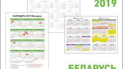 Календарь на 2019 год Беларусь: скачать и распечатать