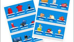 Картинки для игры магазин: скачать и распечатать