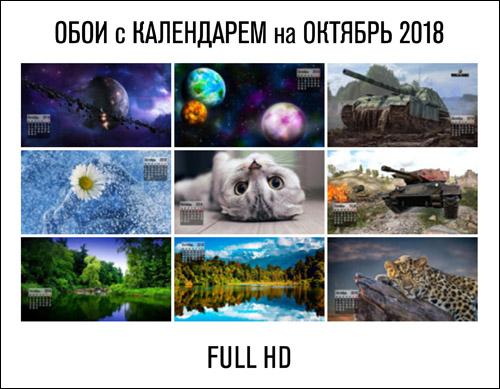 Обои-календарь на октябрь 2018