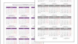 Производственный календарь на 2019 год: скачать и распечатать