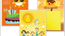 Оформление группы Солнышко: скачать и распечатать