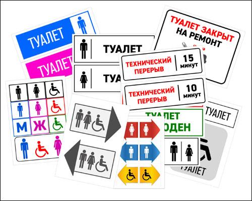 Табличка на туалет: скачать и распечатать