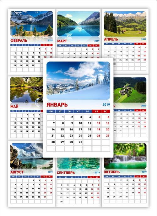 Отрывной календарь 2019: настенный