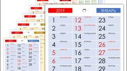 Цветной календарь-планер на 2019 год